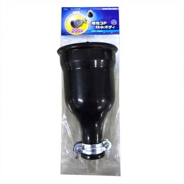 補修用 接地3P20A 防水ボディ 3P+アース [品番]04-7214