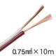 スピーカーコード 0.75mm2 赤白 10m [品番]04-7394