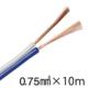 スピーカーコード 0.75mm2 青白 10m [品番]04-7395