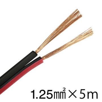スピーカーコード 1.25mm2 赤黒 5m [品番]04-7399