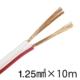 スピーカーコード 1.25mm2 赤白 10m [品番]04-7401