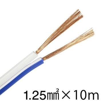 スピーカーコード 1.25mm2 青白 10m [品番]04-7402