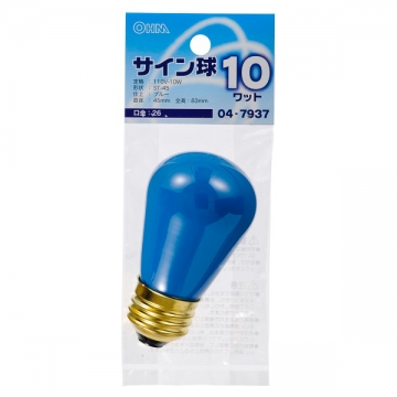 サイン球 10W ブルー [品番]04-7937