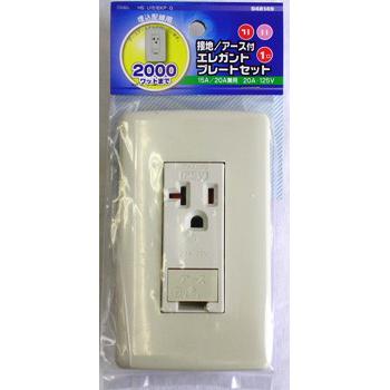 接地/アース付 エレガントプレートセット コンセント1口 [品番]04-8149