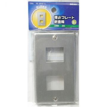 埋込プレート 新金属 大角形2口 [品番]04-8160