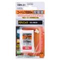 コードレス電話機用充電池 パナソニック KX-AN35 [品番]05-2002