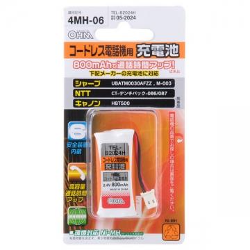 コードレス電話機用充電池 シャープ/NTT/キヤノン [品番]05-2024