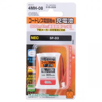 コードレス電話機用充電池 NEC SP-D3 [品番]05-2026