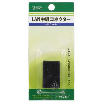 LAN中継コネクター カテゴリー5e [品番]05-2837