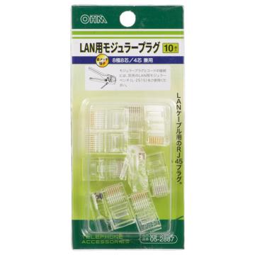 LAN用モジュラープラグ 10個入 [品番]05-2887