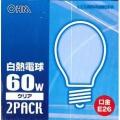白熱電球 E26 60W クリア 2個入 [品番]06-2581