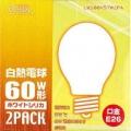 ホワイトシリカ電球 60W形 2個パック [品番]06-2584
