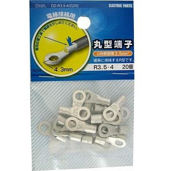 丸型端子 R3.5-4 20個入 [品番]09-2338