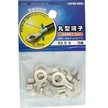 丸型端子 R3.5-6 15個入 [品番]09-2340