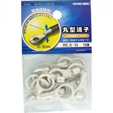 丸型端子 R5.5-10 15個入 [品番]09-2344