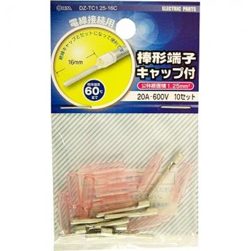 棒型端子1.25 絶縁キャップ付き 10セット [品番]09-2386