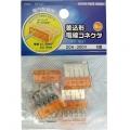 差込型電線コネクタ QL-5 6個入 [品番]09-2394