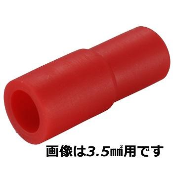 絶縁キャップ 3.5赤 20個入 [品番]09-2185