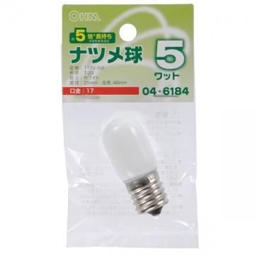 ナツメ球 E17/5W ホワイト [品番]04-6184