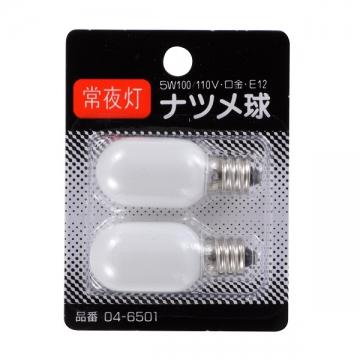 常夜灯 ナツメ球 E12/5W 2個パック [品番]04-6501