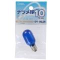 ナツメ球 E12/10W ブルー [品番]04-9638