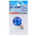ミニボール球 G30 E17/10W ブルー [品番]04-9804