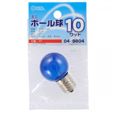 ミニボール球 G30型 E17/10W ブルー [品番]04-9804