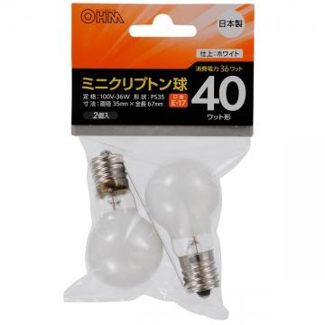 ミニクリプトン球 40形相当 PS-35 E17 ホワイト 2個入 [品番]06-2972