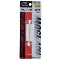 センサーライト用 ハロゲン球 交換用 110V/150W [品番]07-4759