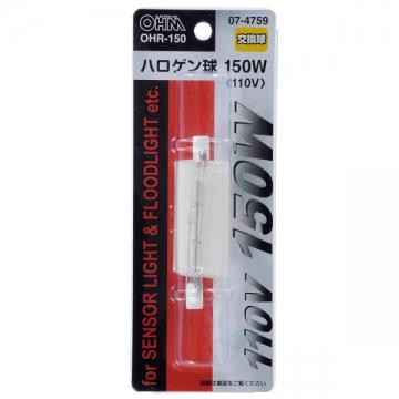 センサーライト用 ハロゲン球 110V 150W [品番]07-4759