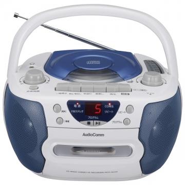 AudioComm CDラジカセ ブルー [品番]09-0366