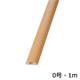 プロテクター 0号 木目ライト 1m×1本 [品番]00-4522