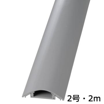 プロテクター 2号 グレー 2m×1本 [品番]00-9956