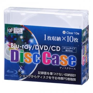ブルーレイ/DVD/CDディスクケース 1枚収納×10パック 5mm クリア [品番]01-3297