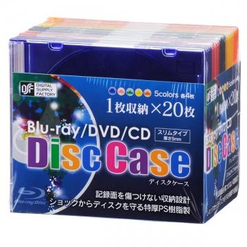 ブルーレイ/DVD/CDディスクケース 1枚収納×20パック 5mm 5色 [品番]01-3300