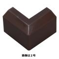 モール用パーツ 出隅 0号 チョコ [品番]09-2241