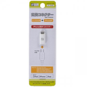 変換コネクター MicroUSB-iPhone8P ライトニング [品番]01-3449