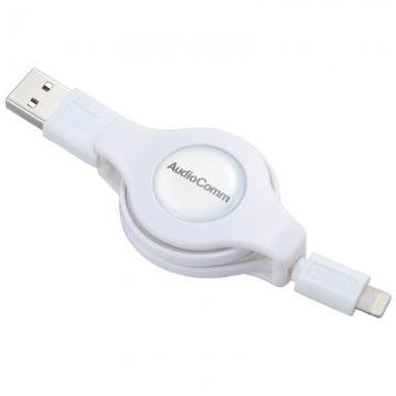AudioComm ライトニングケーブル 巻き取り式 1m [品番]01-7021