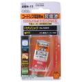 コードレス電話機用充電池 パナソニック KX-FAN55 [品番]05-2029