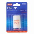 点灯管 FG-7P 蛍光灯4~10W用 [品番]04-1462