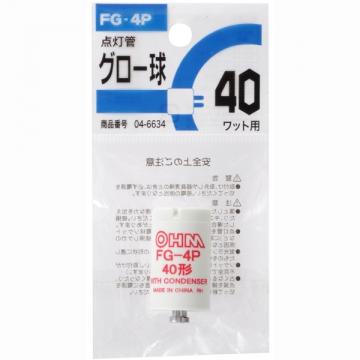 グロー球 FG-4P 蛍光灯40W用 [品番]04-6634
