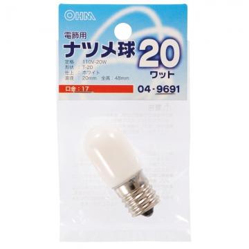 ナツメ球 E17/20W ホワイト [品番]04-9691