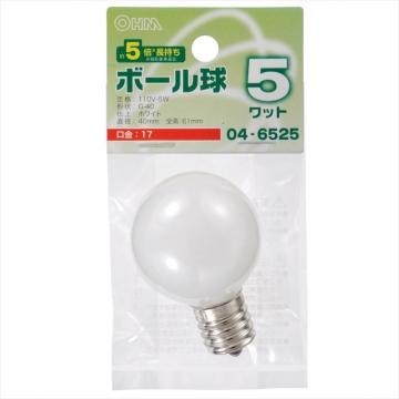 ボール球 G40 E17/5W ホワイト [品番]04-6525