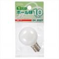 ボール球 G40 E17/10W ホワイト [品番]04-6527