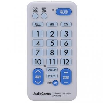AudioComm シンプルTVリモコン [品番]07-8502