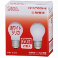 白熱電球 E26 60W ホワイト 2個入 [品番]06-0474