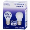 白熱電球 E26/100W ホワイトシリカ 2個入 [品番]06-0475