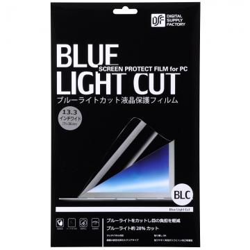 ブルーライトカット 液晶保護フィルム PC用 13.3インチワイド [品番]01-4113