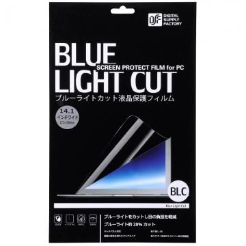 ブルーライトカット 液晶保護フィルム PC用 14.1インチワイド [品番]01-4114