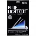 ブルーライトカット 液晶保護フィルム Macbook Air 11インチ用 [品番]01-4116